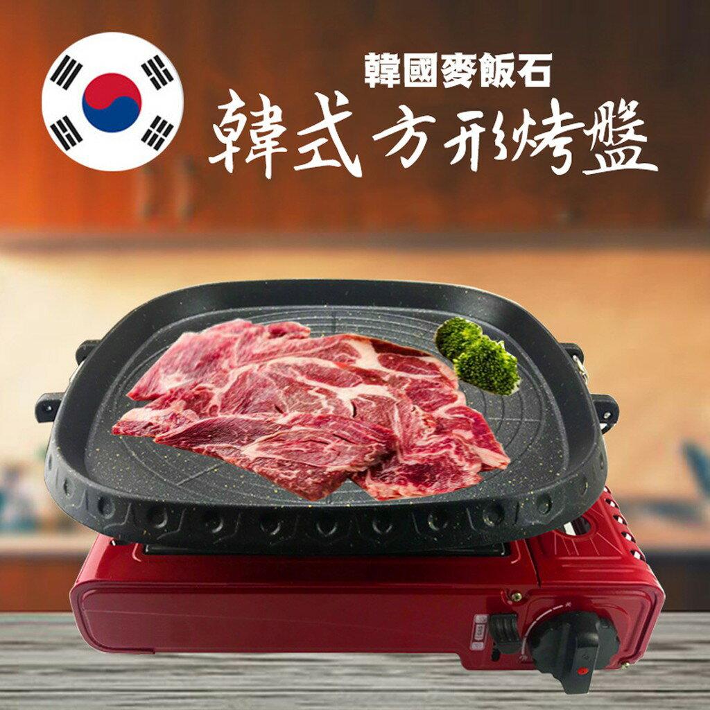韓國烤盤 烤盤 燒烤盤 烤肉烤盤 雙層燒烤盤 麥飯石燒烤盤 韓式烤盤 鐵板燒烤鐵盤 無煙烤盤 烤肉盤 方形 【波米】