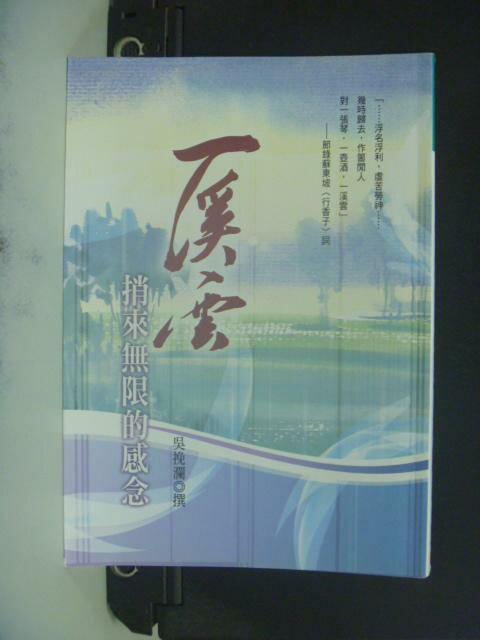 【書寶二手書T7/傳記_OHK】溪雲:捎來無限的感念_原價350_吳挽瀾