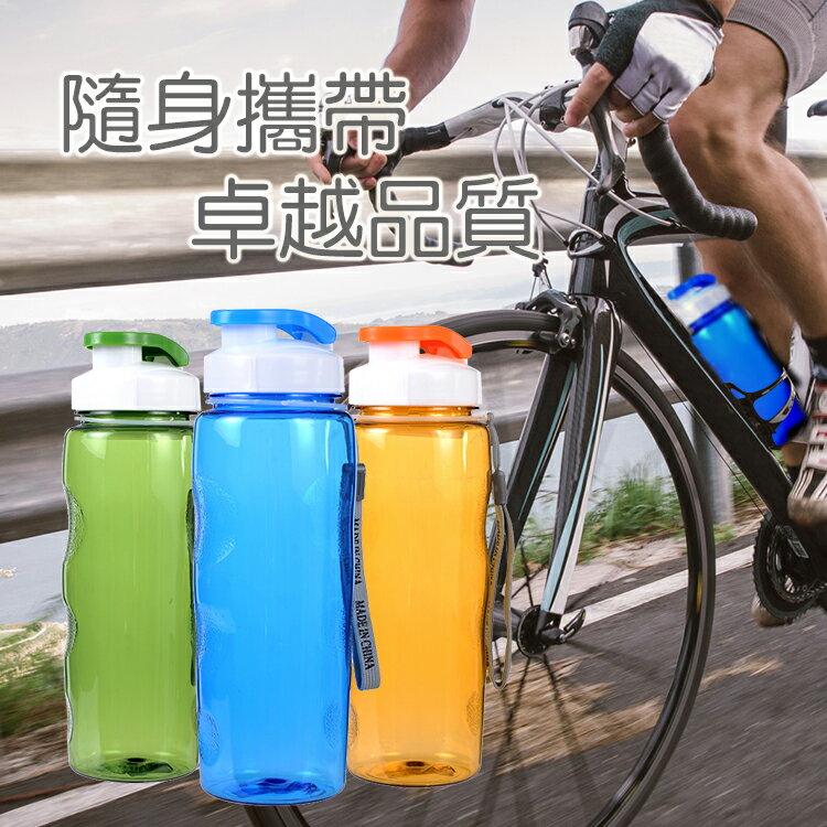 【99免運特惠】攜帶式水壺 -700ML 按扣式戶外運動水壺【Casa Mia】
