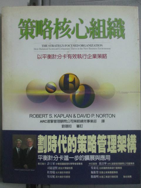 【書寶二手書T2/財經企管_ZIP】策略核心組織_原價550_Kaplan, Norton