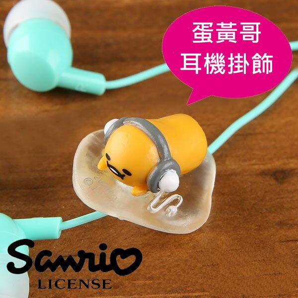 C.聽音樂款【日本進口正版】 蛋黃哥 耳機掛飾 擺飾 躺著 三麗鷗 - 604606