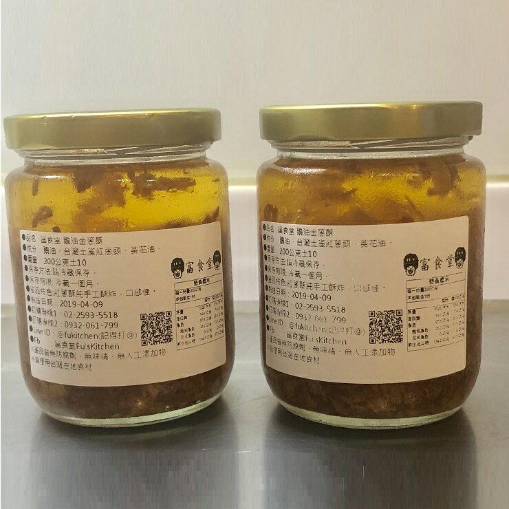 【富食堂Fu's Kitchen】鵝油金蔥酥(210g)