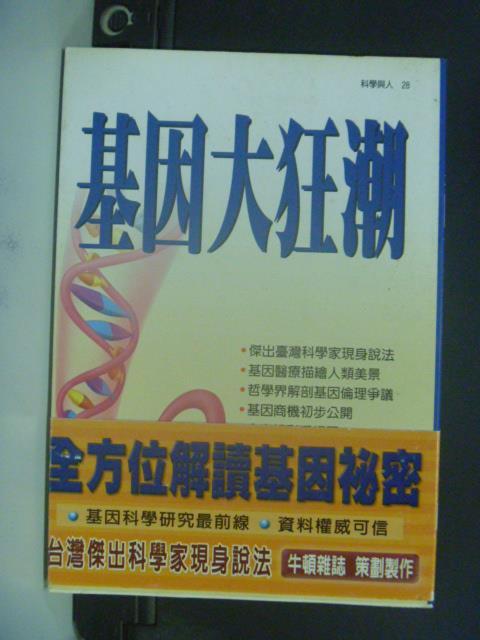 【書寶二手書T9/科學_OEW】基因大狂潮_牛頓編輯部