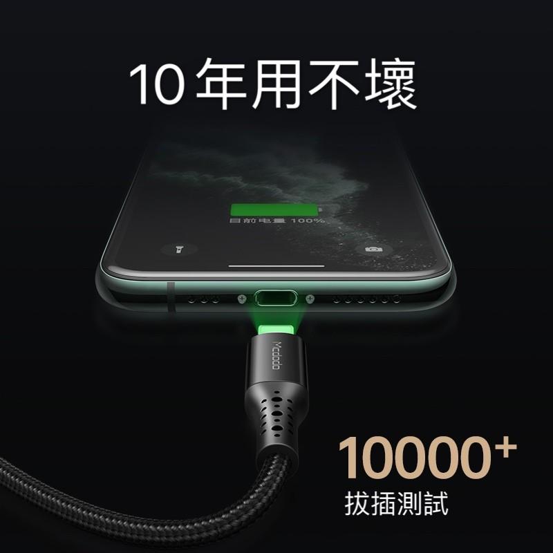麥多多 Mcdodo 3代智能斷電 充電線 傳輸線 蘋果 iPhone 原廠充電線 apple 傳輸線