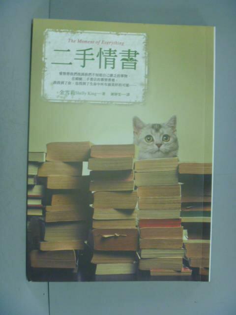 【書寶二手書T8/翻譯小說_IHW】二手情書_金雪莉