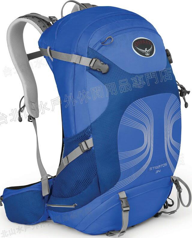 [ Osprey ] Stratos 34 登山背包/郊山背包 男款 透氣網架 藍/台北山水