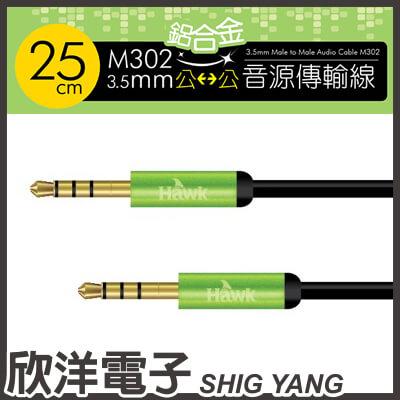 ※ 欣洋電子 ※ Hawk M302 鋁合金3.5mm音源傳輸線 公-公 (04-HMM302) 25公分/25CM