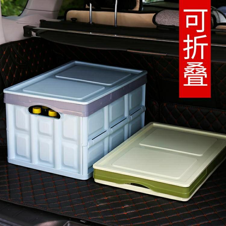 汽車后備箱儲物箱多功能折疊收納箱車載整理箱車內置物箱收納盒子 歌莉婭