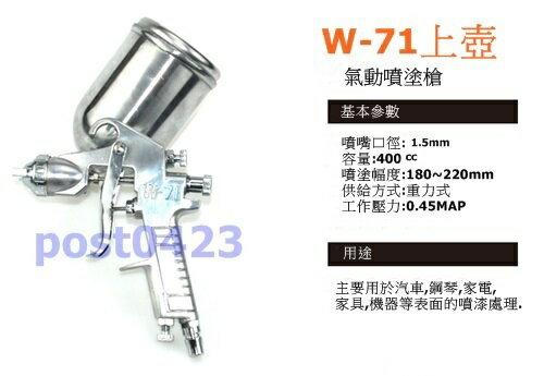 【小工人】嚴選手作W-71G上壺式400CC 專業級油漆噴槍 家具木工噴漆工具 1.5mm標準噴嘴