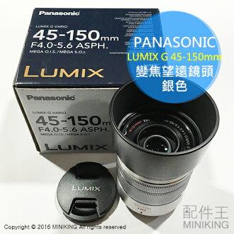 【配件王】盒裝 Panasonic LUMIX G VARIO 45-150mm 變焦 望遠鏡頭 GF6 GF8 GX8