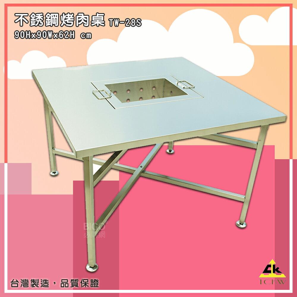 【MIT製-品質保證】鐵金鋼 TW-28S 不銹鋼烤肉桌 BBQ桌 不鏽鋼桌 折疊燒烤桌 燒烤桌 戶外烤肉桌 耐熱烤肉桌