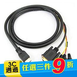 鍍金接頭 HDMI RCA 色差 VGA 轉接線 傳輸線