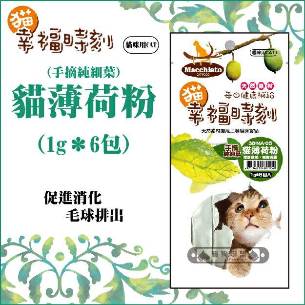 +貓狗樂園+ Macchiato【幸福時刻。手摘純細葉。38-MA-05。貓薄荷粉。6包入】80元 - 限時優惠好康折扣