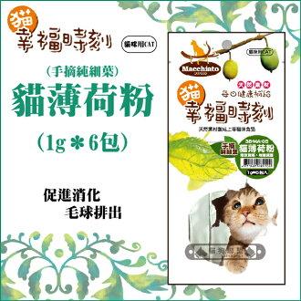 +貓狗樂園+ Macchiato【幸福時刻。手摘純細葉。38-MA-05。貓薄荷粉。6包入】80元