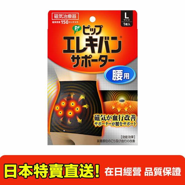 【海洋傳奇】【日本直送免運】日本 易利氣 腰用 腰舒緩永久磁石 M 1