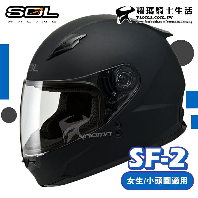 SOL安全帽 SF-2 SF2 素色 消光黑 女生 女用安全帽 小頭圍 全罩帽 平價入門通勤款 耀瑪騎士機車部品