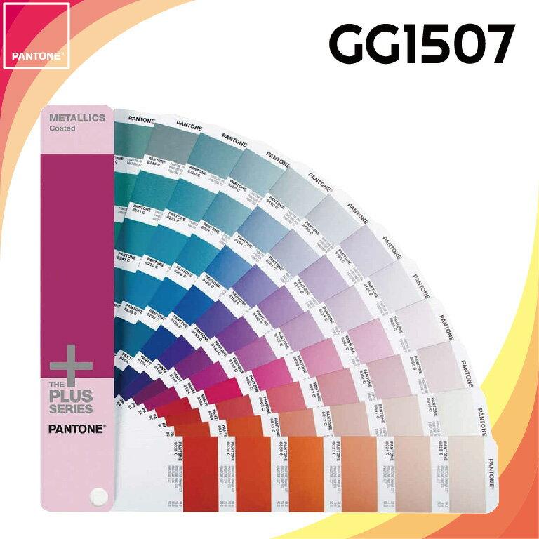 美國製造 PANTONE 金屬色-光面銅版紙 Metallics Coated - GG1507