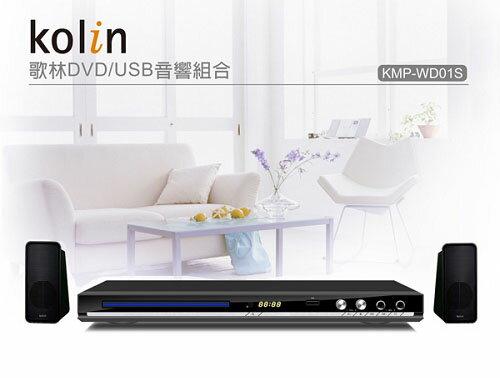 【KOLIN歌林】 DVD/USB音響組合 KMP-WD01S《刷卡分期+免運》