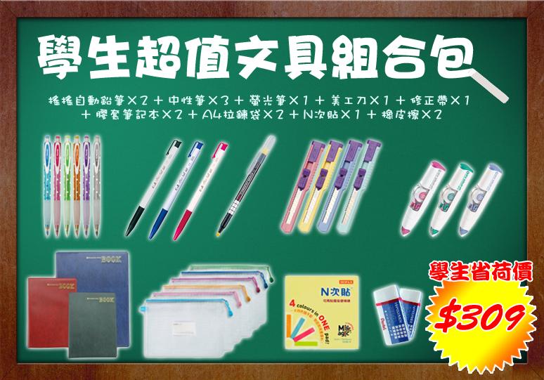 【學生專案】16合1 超值文具組合包*中性筆/螢光筆/自動筆/修正帶/橡皮擦/便利貼/美工刀/筆記本/拉鍊袋
