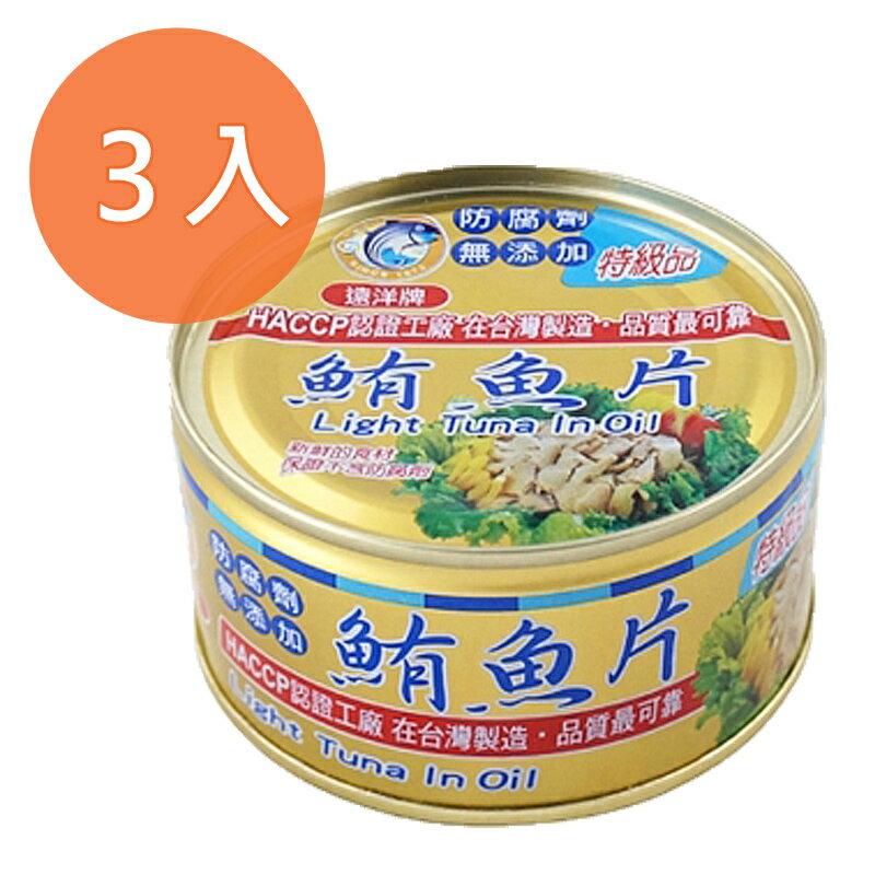 遠洋牌鮪魚片185g (3入)/組