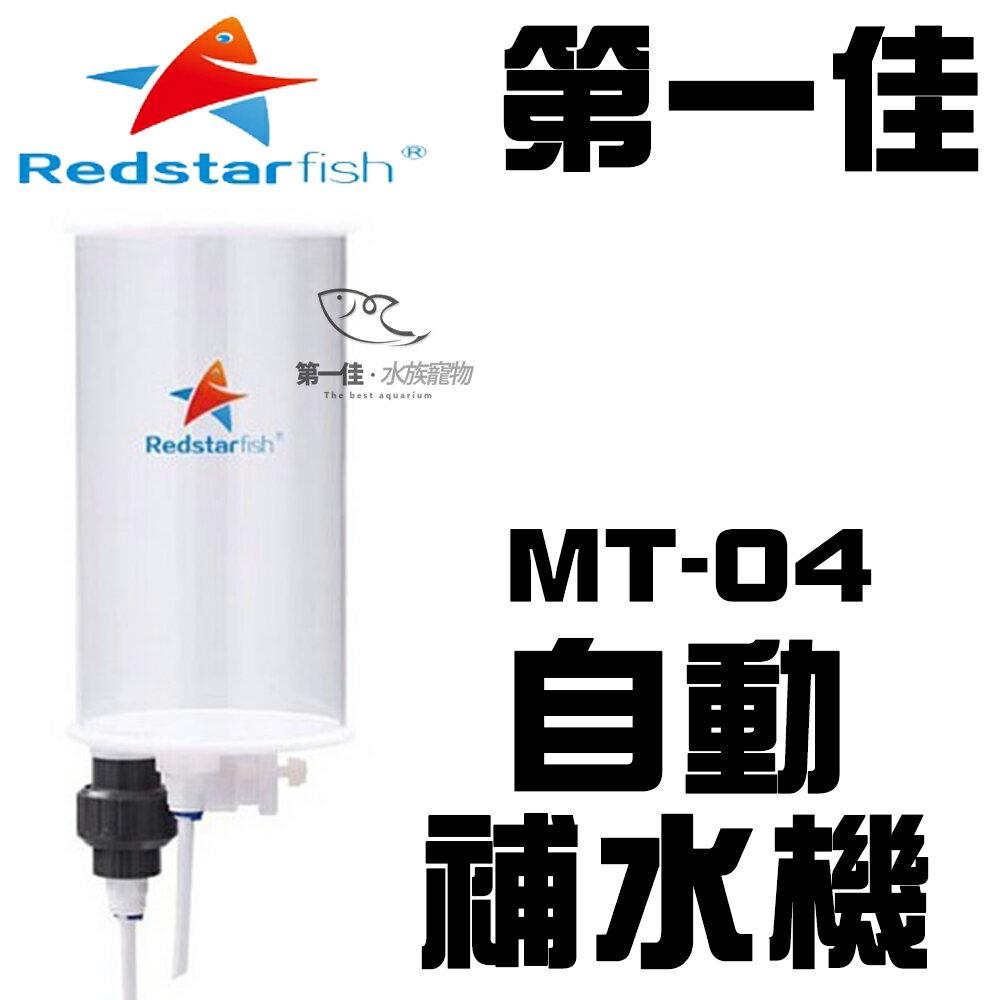 [第一佳 水族寵物]紅海星 REDSTARFISH  自動補水器 自動補水桶 MT-04