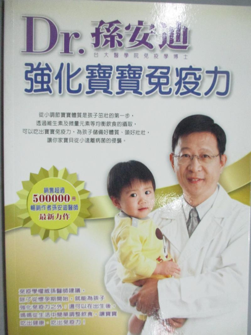 ~書寶 書T1/養生_KKN~強化寶寶免疫力_孫安迪
