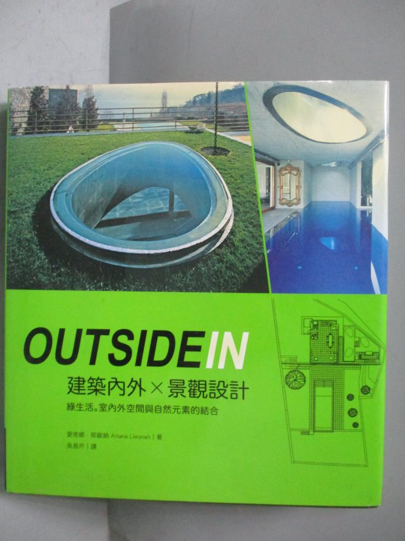 【書寶 書T1/ _IRM】OUTSIDE IN建築內外 x 景觀 _愛塔娜.耶歐納 Ai