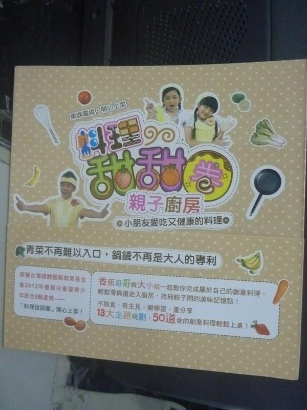 【書寶二手書T4/餐飲_WGA】料理甜甜圈親子廚房:小朋友愛吃又健康的料理