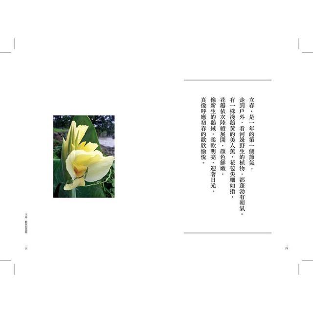 歲月靜好:蔣勳  日常功課(隨書附贈:蔣勳朗讀四季節氣) 5