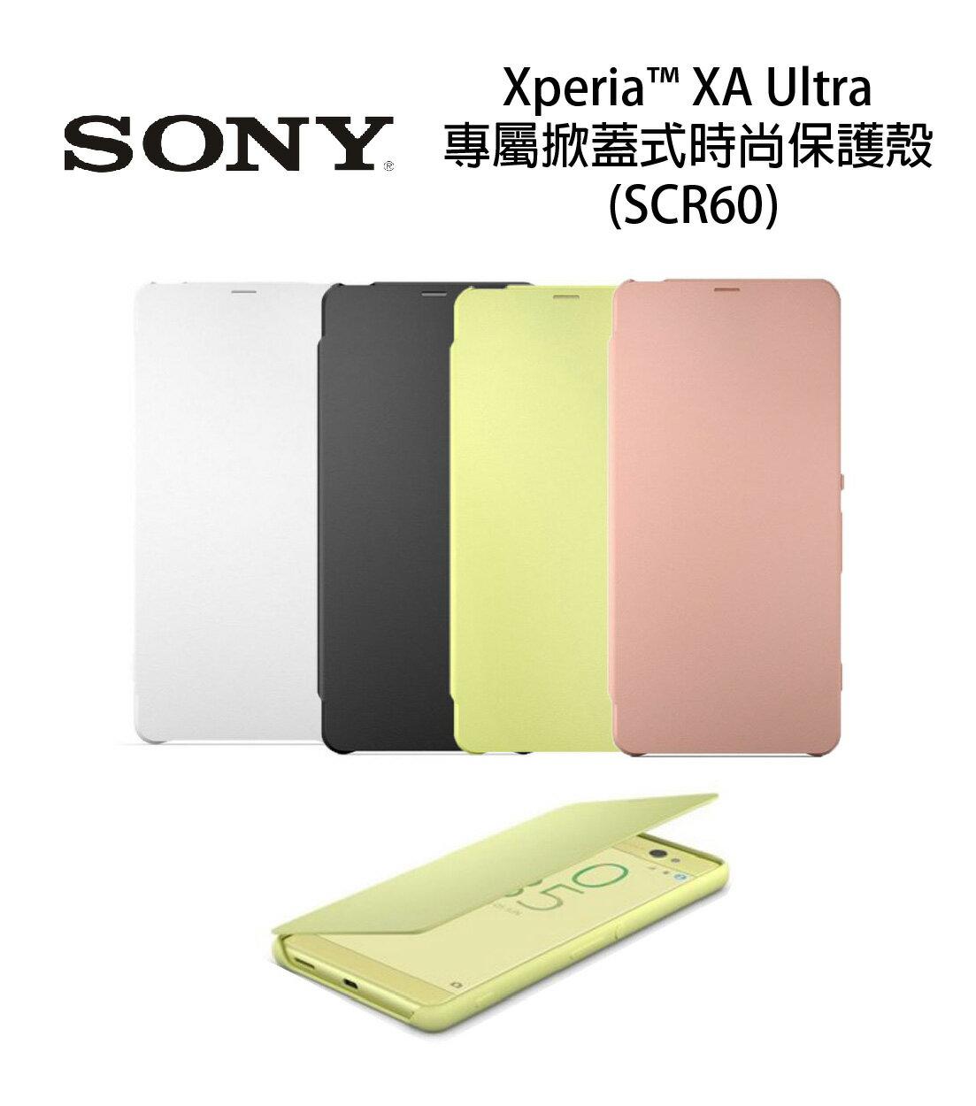 SONY Xperia™ XA Ultra專用原廠側翻皮套 SCR60 《石墨灰/萊姆金/白》