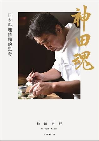 神田魂:日本料理精髓的思考
