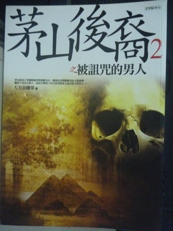 【書寶二手書T7/一般小說_IFT】茅山後裔2之被詛咒的男人_大力金剛掌