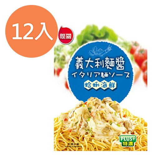 聯夏 義大利麵醬-蛤蜊海鮮 120g (12入) / 盒 0