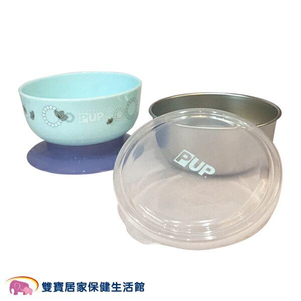 奇哥PUP不鏽鋼活動碗組兒童餐具台灣製隔熱防燙手304不鏽鋼碗兒童碗防滑餐碗吸盤碗吃飯碗學習碗附蓋密封保鮮