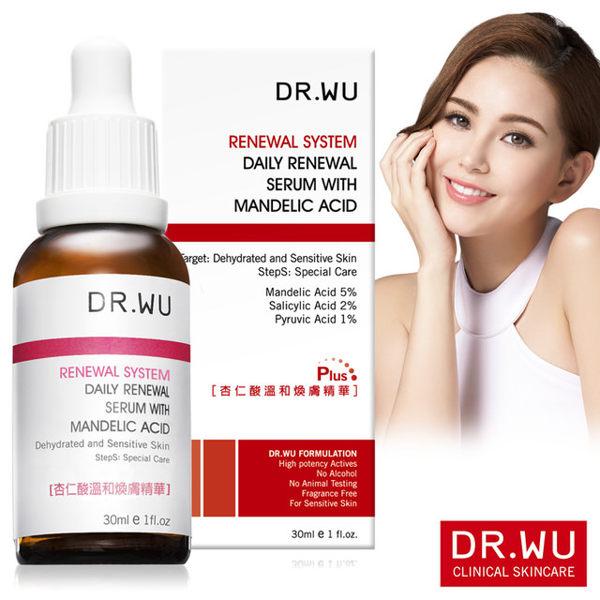 DR.WU PLUS 杏仁酸溫和煥膚精華(30ml) 新品上市 【淨妍美肌)