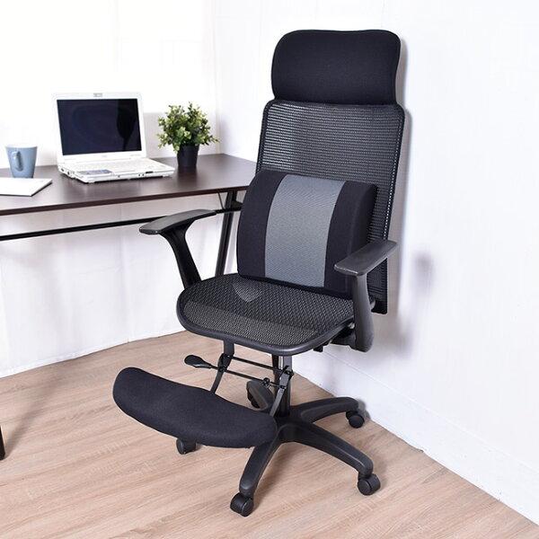 凱堡卡爾斯高背多功抬腳枕透氣辦公椅電腦椅(4腰任選)【A17229】