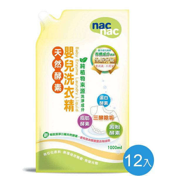 【箱購】nac nac 天然酵素洗衣精補充包12入(1000ml / 袋裝) - 限時優惠好康折扣