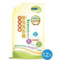 婦嬰用品nac nac 天然酵素洗衣精補充包1000ml/毎包 (一箱12入)(箱購)(好窩生活節)。就在麗嬰房婦嬰用品