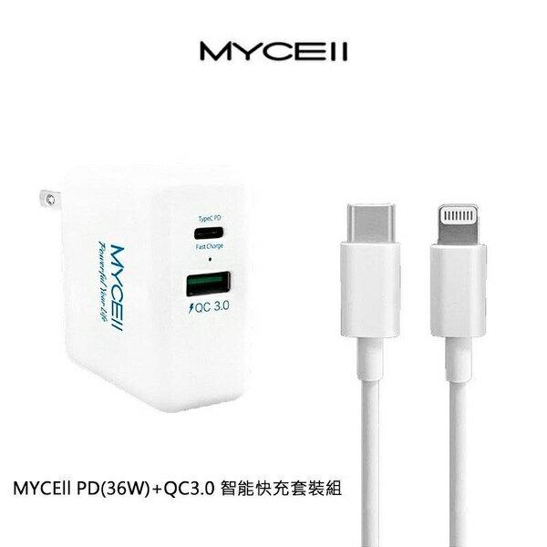 【愛瘋潮】99免運 快充線 MYCEll PD(36W)+QC3.0 智能快充套裝組 傳輸線 + 充電器 充電線