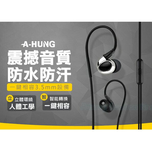 【A-HUNG】重低音立體聲耳機 運動耳機 入耳式線控耳機 耳麥耳機 通用款 iPhone SONY HTC 三星小米