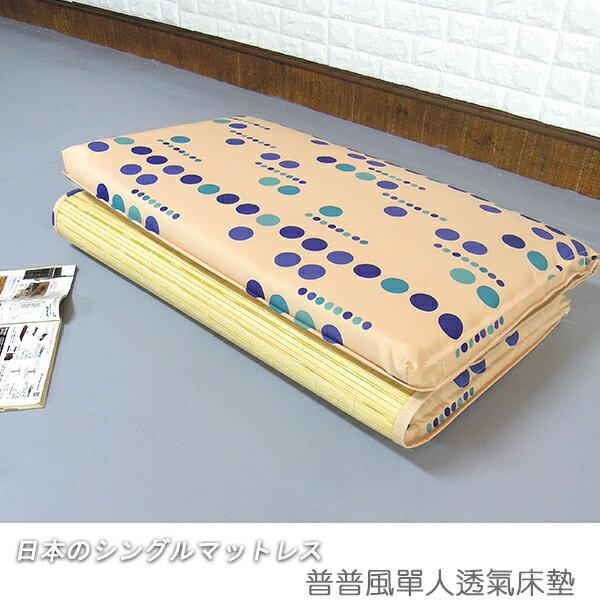 學生床墊/竹面床墊/和室墊《普普風冬夏兩用竹面透氣單人床墊》-台客嚴選