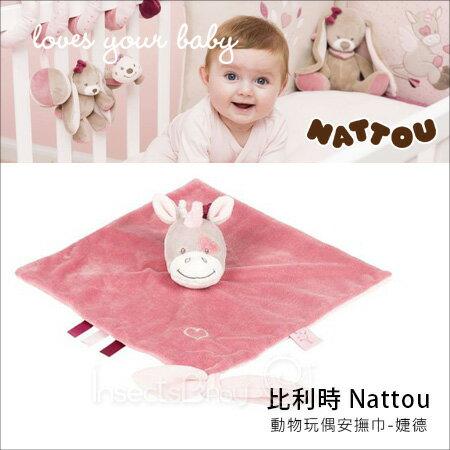 ✿蟲寶寶✿【比利時Nattou】歐洲30年領導品牌柔軟舒適絨毛動物造型玩偶安撫巾-婕德
