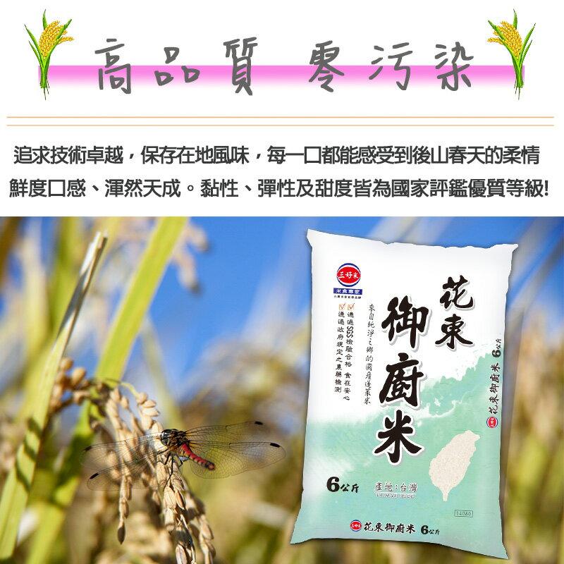 【三好米】花東御廚米(6Kg) 2