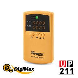 DigiMax【UP-211】便利攜帶式甲醛檢測儀