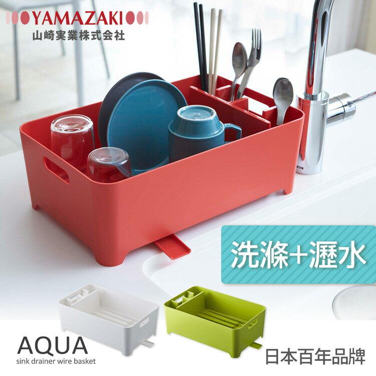 日本【YAMAZAKI】AQUA洗滌瀝水兩用籃-白 / 綠 / 紅★置物架 / 多功能收納 / 廚房用品 /  居家收納 2