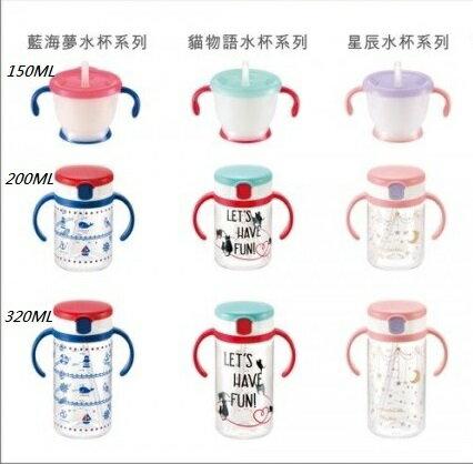 日本【Richell 】第三代LC 訓練水杯 ★三款花色★(150ml/200ml/320ml)