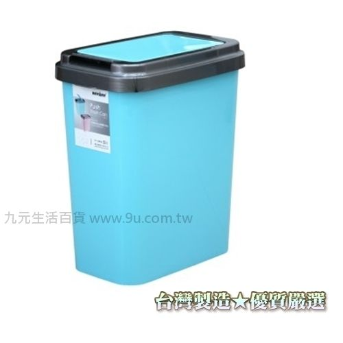【九元生活百貨】聯府 CW-645 可潔押式垃圾桶(45L) CW645