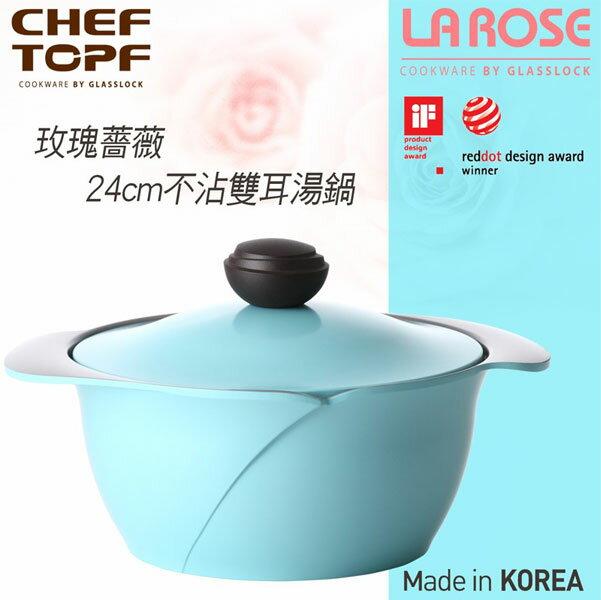 韓國 CHEF TOPF La Rose玫瑰鍋 雙耳湯鍋 (同色蓋) 24cm 藍色【特價】§異國精品§
