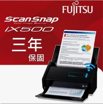 富士通 ScanSnap iX500企業群組Wifi旗艦掃描器(含三年保固服務)