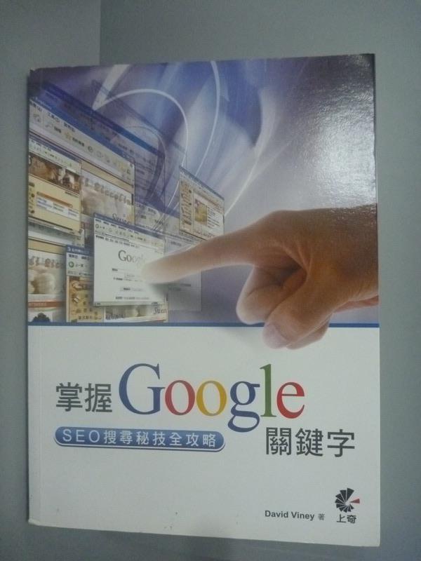 ~書寶 書T1/電腦_QIW~掌握 Google 關鍵字~SEO 搜尋秘技全攻略_Davi